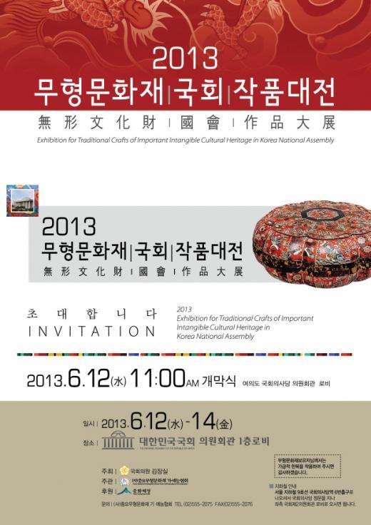 이미지제공=(사)중요무형문화기예능협회