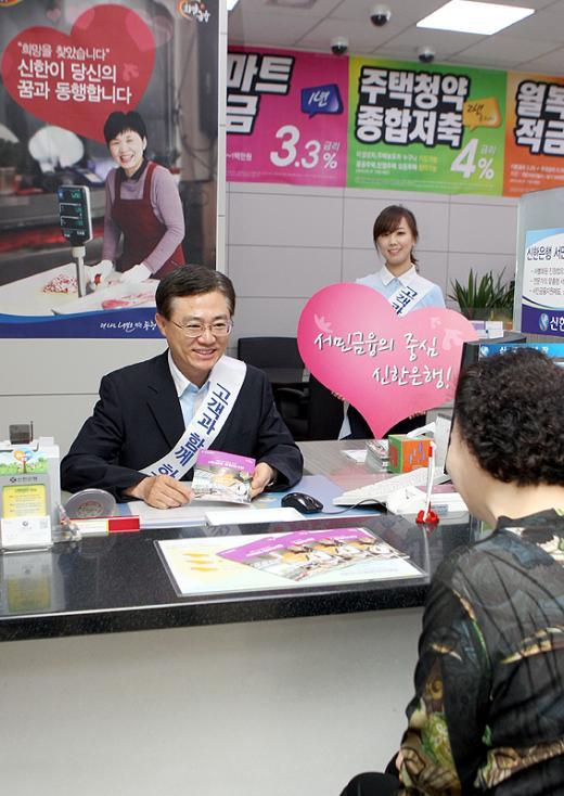 신한은행, 원주금융센터 서민전담창구 개설