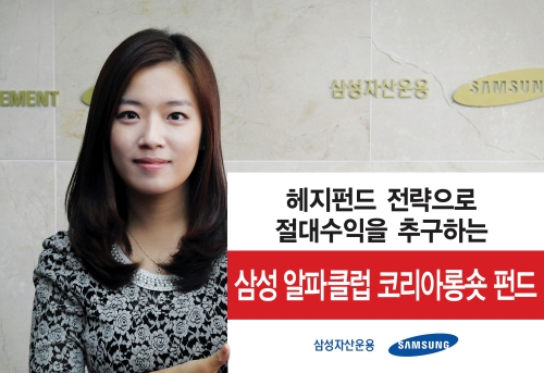 삼성자산운용 '삼성 알파클럽 코리아롱숏'펀드 출시