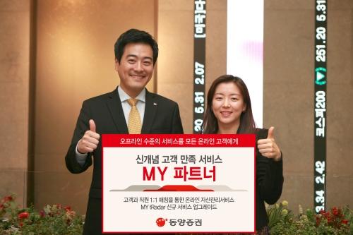 동양증권, 'MY 파트너' 서비스 오픈