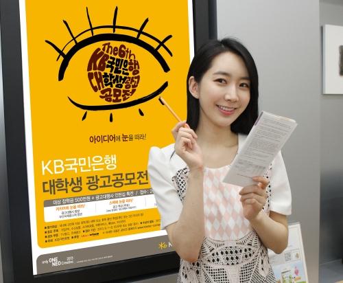 KB국민은행, '2013 대학생 광고공모전' 개최