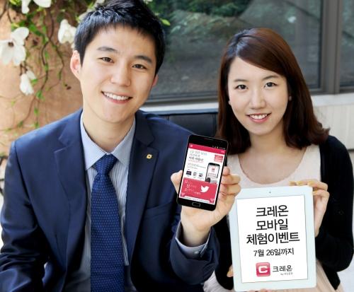 대신증권, '크레온모바일 체험이벤트' 개최
