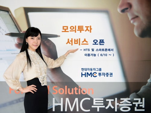 HMC투자증권, 스마트폰 이용가능한 모의투자 서비스 오픈