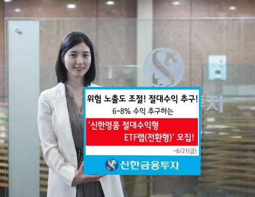 신한금융투자, '신한명품 절대수익추구형 ETF랩' 모집