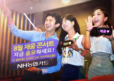 NH농협카드, 2013년 채움콘서트 개최