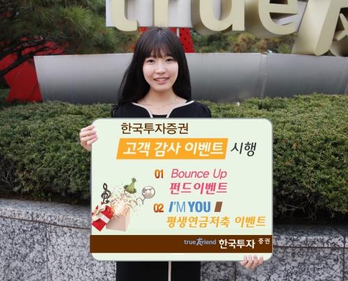 한국투자증권, '고객 감사 이벤트' 시행