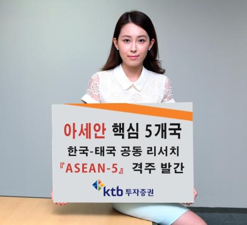 KTB투자증권 리서치본부, 'ASEAN-5 Bi-Weekly' 발간