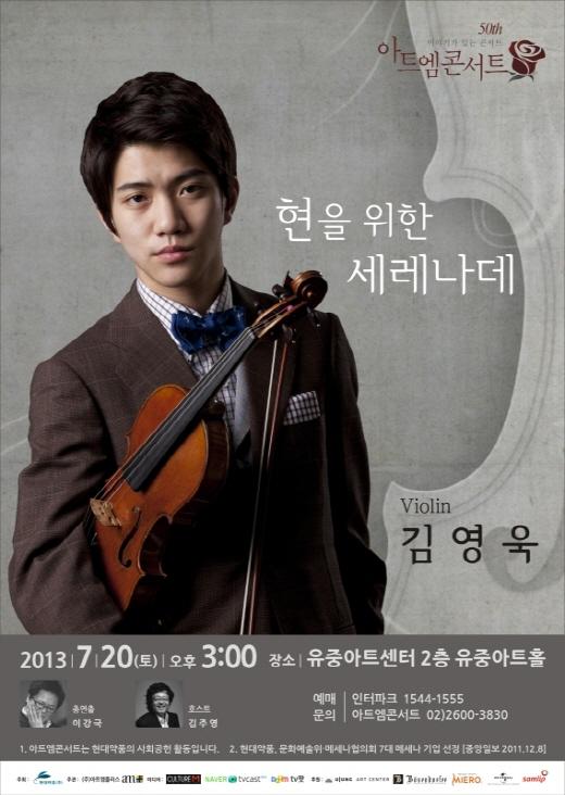 현대약품, 이달 20일 '제50회 아트엠콘서트' 개최
