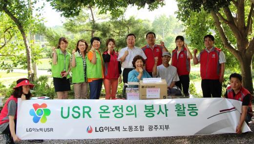 광주보훈청-LG이노텍 노조, 보훈 가족 여름나기 봉사활동