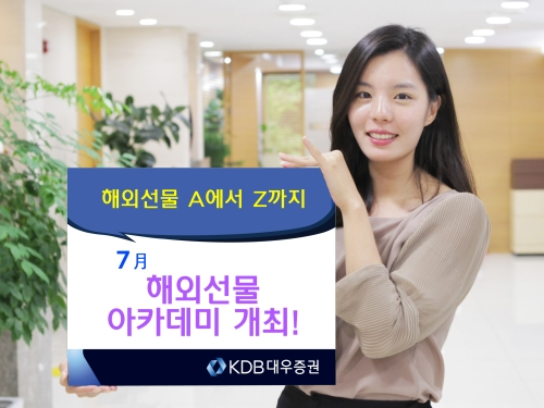 KDB대우증권, 7월 해외선물 아카데미 개최