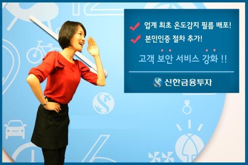 신한금융투자, 고객 보안서비스 강화