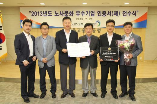 롯데칠성음료, '노사문화우수기업' 수상