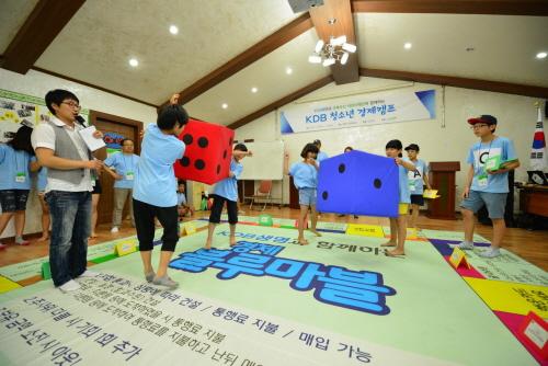 KDB생명, '저소득층·청소년 대상 경제캠프' 개최