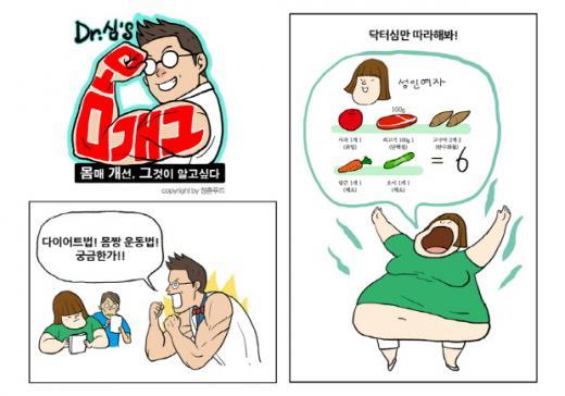 몸짱·다이어트, 웹툰으로 배운다?