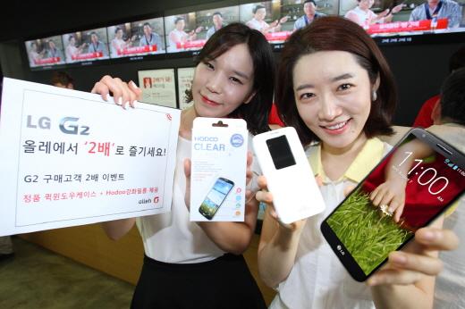 KT는 LG전자 옵티머스 G 후속작인 'G2 '(LG-F320K) 를 출시하고 구입 고객에게 전용 액세서리를 제공하는 이벤트를 진행한다.