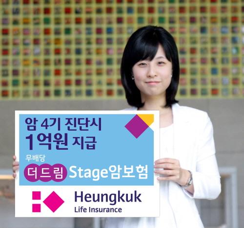 흥국생명, '더드림 Stage암보험' 출시
