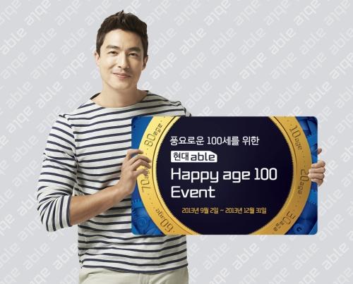현대증권, '현대able Happy age 100' 이벤트 실시