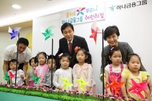 '을지로 푸르니 하나금융 어린이집' 개원식 개최
