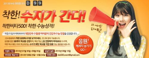 광동제약 '비타500' 이벤트에 전국 1천개 학교 참여