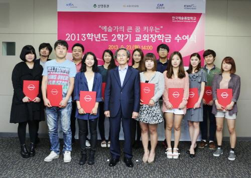 신영증권, 한국예술종합학교 우수학생 장학금 전달