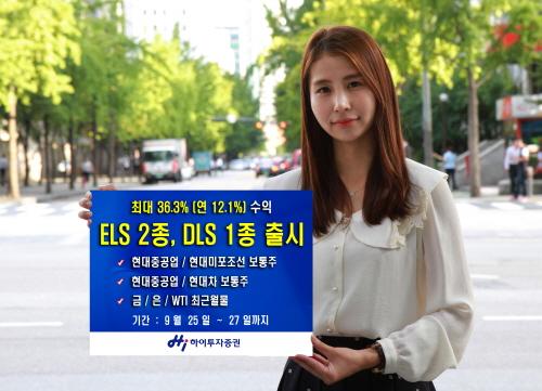 하이투자증권, ELS 2종 및 DLS 1종 공모