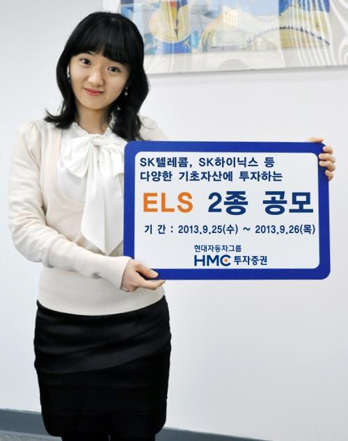 HMC투자증권, ELS 2종 공모