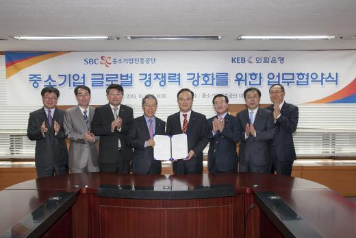 외환은행 '중소기업 글로벌경쟁력 강화를 위한 업무협약' 체결