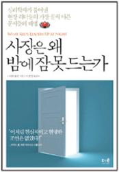 [Book]왜 따르는가 外