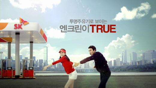 SK에너지는 새 광고 캠페인 '진심'(True)과 함께 소비자와 직접 교감, 소통할 수 있는 '주유총 춤' 따라 하기 등의 온·오프라인 프로모션을 진행한다.