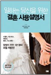 [Book]일하는 당신을 위한 결혼 사용설명서 外