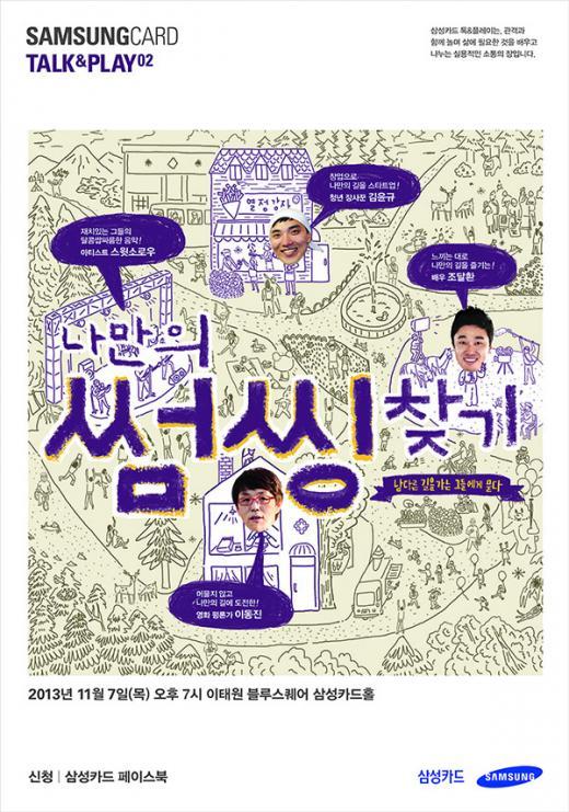 삼성카드, 관객 참여형 토크 콘서트 내달 7일부터