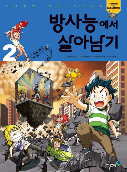 '방사능' 소재 만화, 일본 아마존 베스트셀러1위 올라