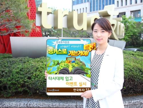 한국투자증권, '뱅키스로 가는거야! 시즌3' 대체입고 이벤트