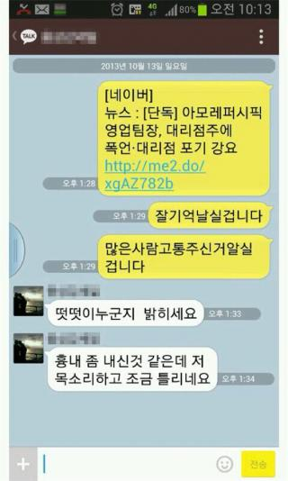 '막말' 아모레퍼시픽, 이번엔 가해자 '카톡' 공개