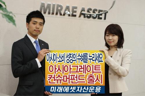 미래에셋자산운용, 아시아그레이트컨슈머펀드 출시