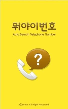 스팸전화 미리 알려 주는 앱 '뭐야이번호'