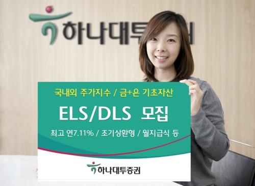 하나대투증권, ELS 4종·DLS 1종 모집