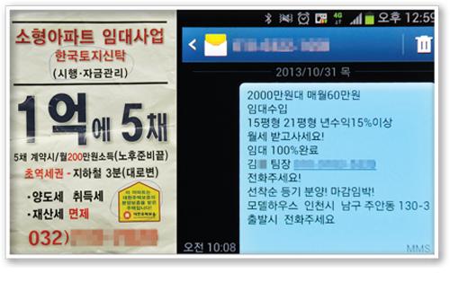 """""""월수익 200만원"""" 한국토지신탁의 거짓말"""