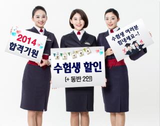 국내 LCC, 수험생 항공권 할인 이벤트 '팡팡'