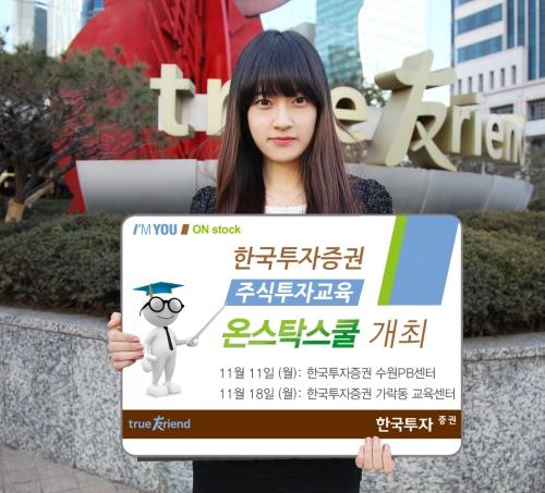 한국투자증권, 주식투자교육 '온스탁스쿨' 개최