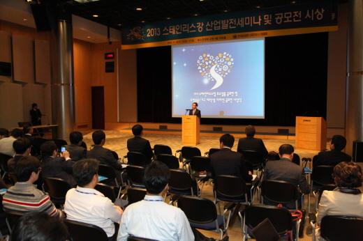 한국철강협회 스테인리스스틸클럽은 6일 서울 대치동 소재 포스코센터 서관 4층 아트홀에서 스테인리스강 제조 및 수요업계 관계자 200여명이 참석한 가운데 '2013 스테인리스강 산업발전세미나 및 우수상품·대학생 디자인 공모전 시상식'을 개최했다.