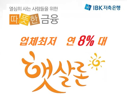 IBK저축은행 연 8%대 햇살론으로 서민 이자부담 줄여
