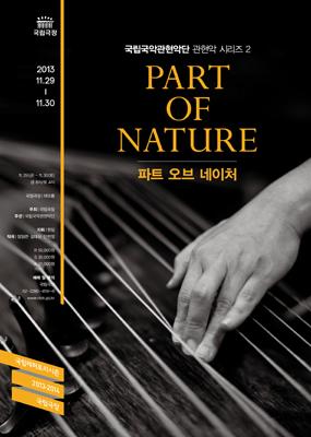 자연의 소리를 담아내는 국악
