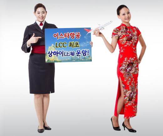 이스타항공, LCC 중 상하이 최초 운항