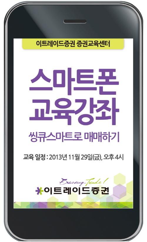 이트레이드증권, 스마트폰 교육강좌 진행