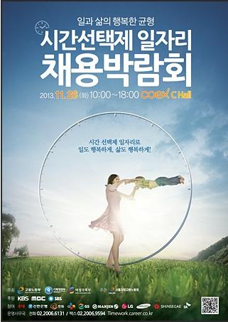 시간제 일자리 채용박람회 개최…삼성, LG 등 83개사 참여