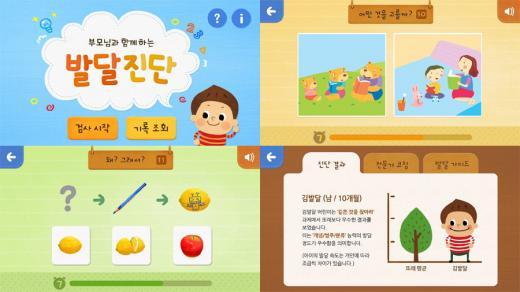 CJ에듀케이션즈 '발달진단' 앱(제공=CJ에듀케이션즈)