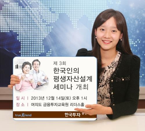 """한국투자증권, """"행복한 노후 돕기위해 마련했습니다"""""""