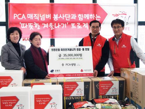 PCA생명, '저소득 따뜻한 겨울나기 봉사활동' 진행