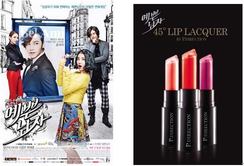 '예쁜남자' 립스틱 출시...뷰티 디렉터 콜라보레이션 제품
